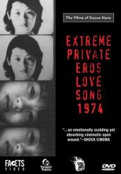 EXTREME PRIVATE EROS LOVE SONG